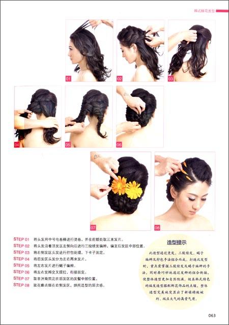 新娘经典鲜花发型100例:亚马逊:图书