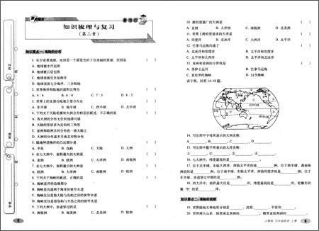 初一上册人教版地理复习题