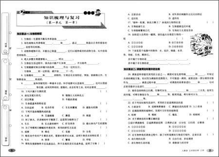聚能闯关期末复习冲刺卷生物七年级上(人教版