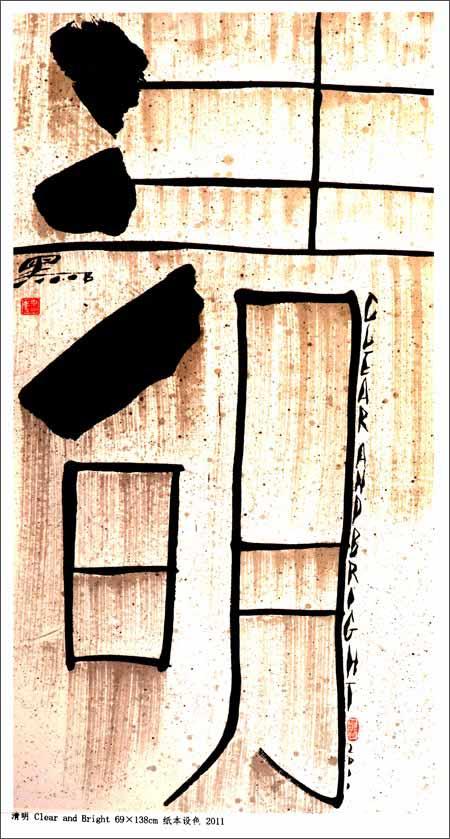 回至 黑马画字·中国24节气(明信片) (平装)