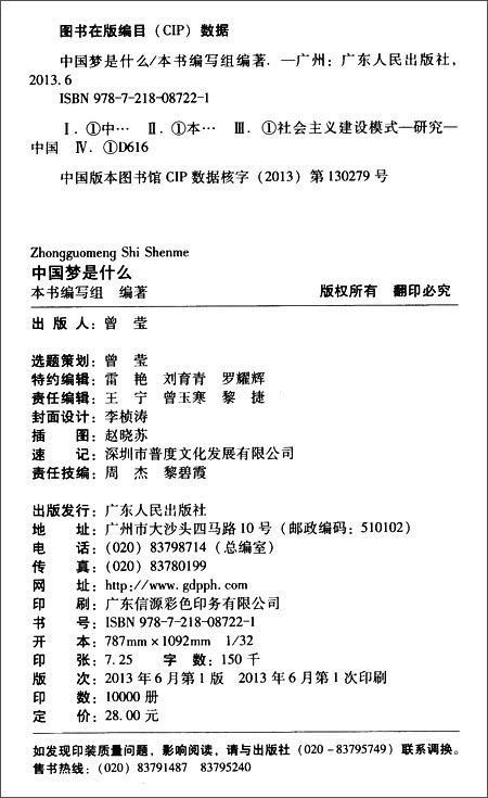 中国梦是什么:亚马逊:图书