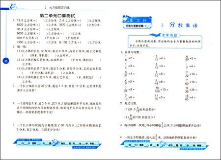 (2013年秋季)口算心算速算天天练:6年级数学(上
