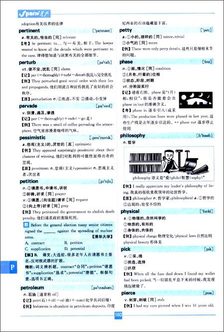 星火英语·(2012年8月印刷)考博英语词汇必背