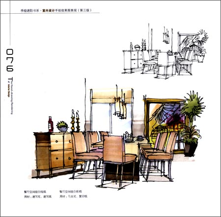 室内设计手绘效果图表现(第3版):亚马逊:图书