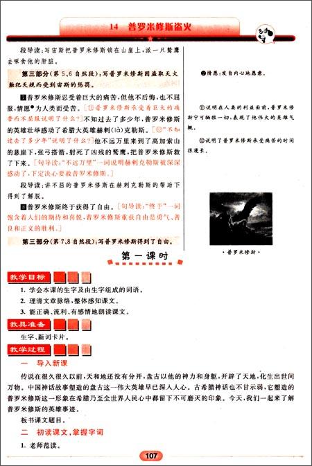 语文 四年级上册 苏教版 创新一点通星级教案与作业新设计 2011.6印刷