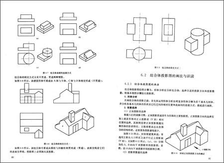 回至 高等学校规划教材:土木工程制图 (平装)