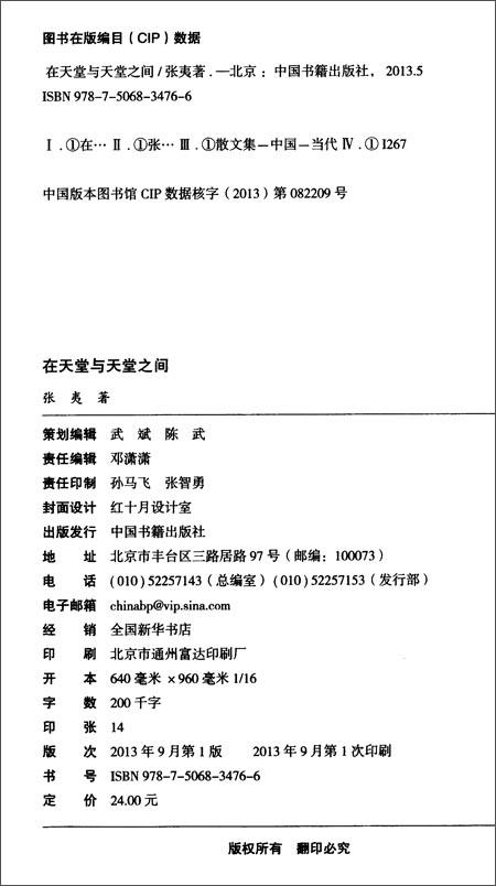 中国书籍文学馆•轻散文卷:在天堂与天堂之间