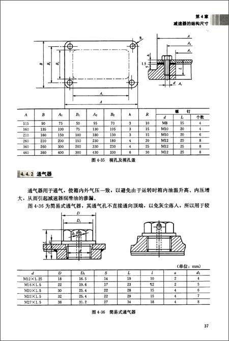 机械设计基础课程设计 (平装)图片