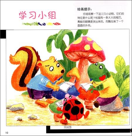 儿童分步学画启蒙丛书:油画棒:亚马逊:图书