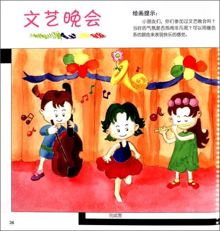 回至 儿童分步学画启蒙丛书:水粉 (平装)