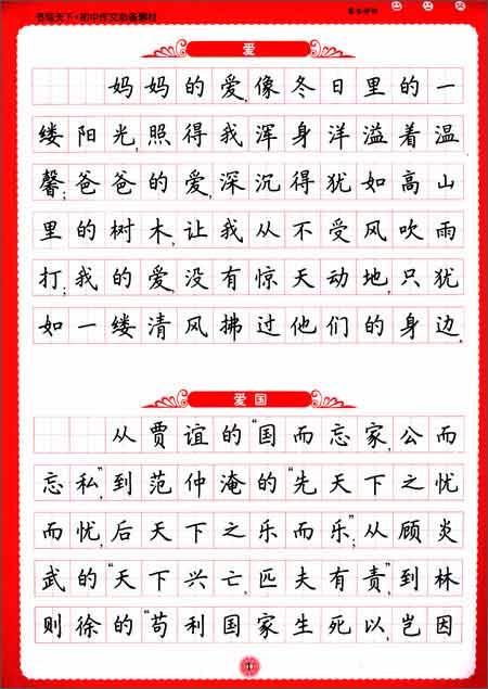 初中作文素材100字左右【相关词_ 初中语文作文素材】