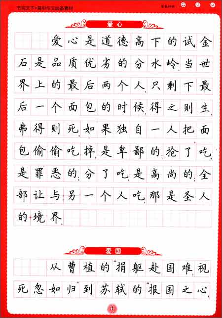书写天下·高中作文必备素材/米骏:图书比价:琅