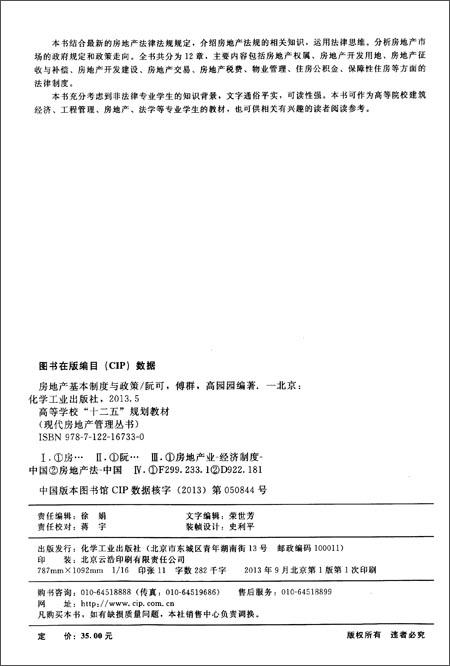 """高等学校""""十二五""""规划教材•现代房地产管理丛书:房地产基本制度与政策"""