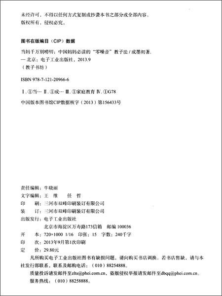 """当妈千万别唠叨:中国妈妈必读的""""零噪音""""教子法"""