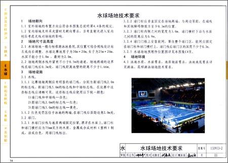 回至 国家建筑标准设计图集:体育场地与设施2(13j933-2) (平装)
