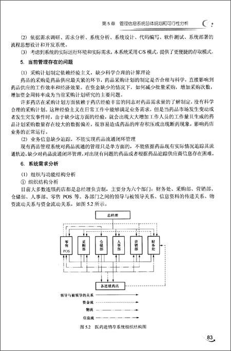 华信经管创优系列•管理科学与工程•省级精品课教材:管理信息系统