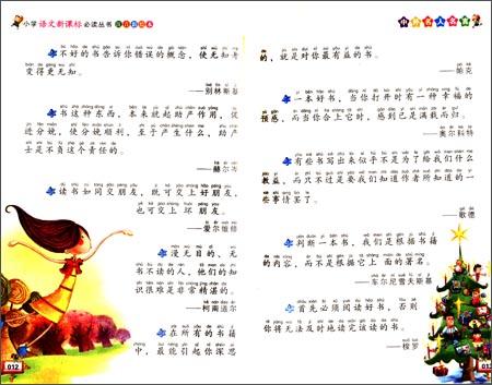 中外名人名言 小学1-3年级适用 注音美绘本 小学语文新课标必读丛书