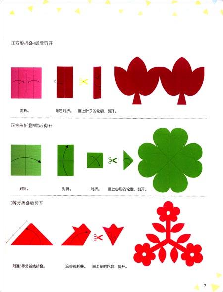 剪纸篇-幼儿园创意美术