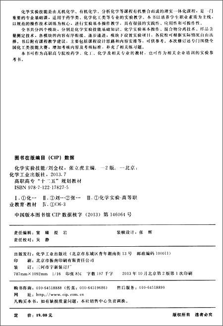 """高职高专""""十二五""""规划教材:化学实验技能"""