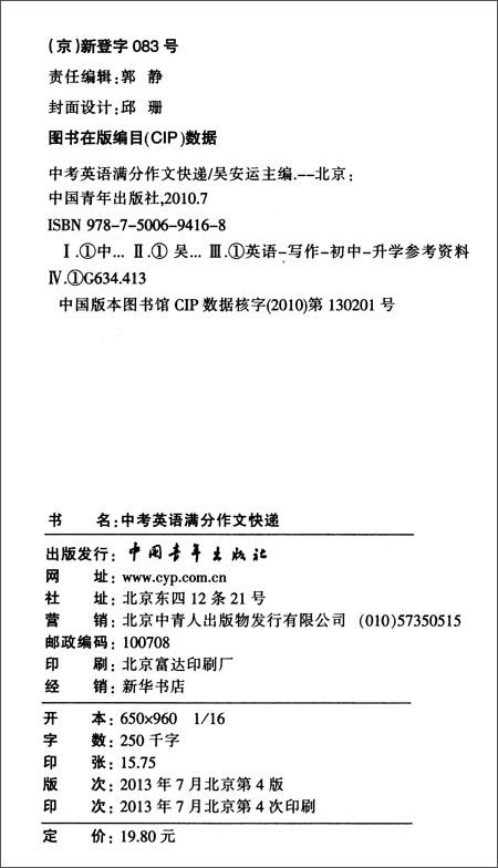 中考英语满分作文快递 2013