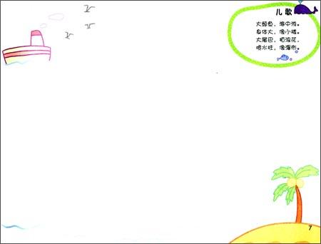 向日葵快乐创意系列:快乐创意学画:可爱的动物(3-6岁适用)