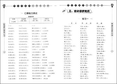 年级下 BJ 配合北京课程标准 帮你学数学口算练
