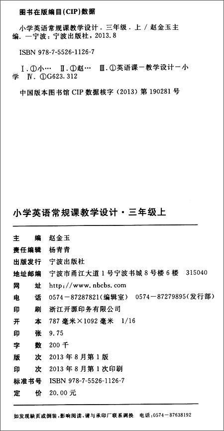 小学英语常规课教学设计:3年级上(pep)