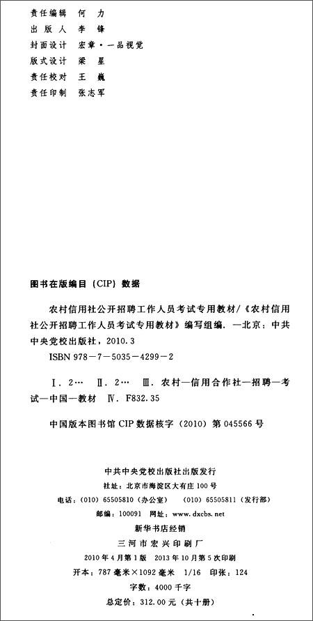 宏章出版•农村信用社公开招聘工作人员考试标准预测试卷:法律