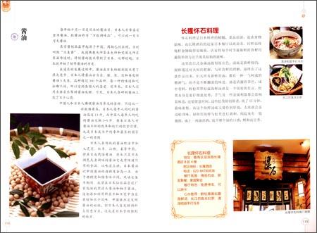 回至 寻味广东丛书:寻味广州广州美食地图 (平装)