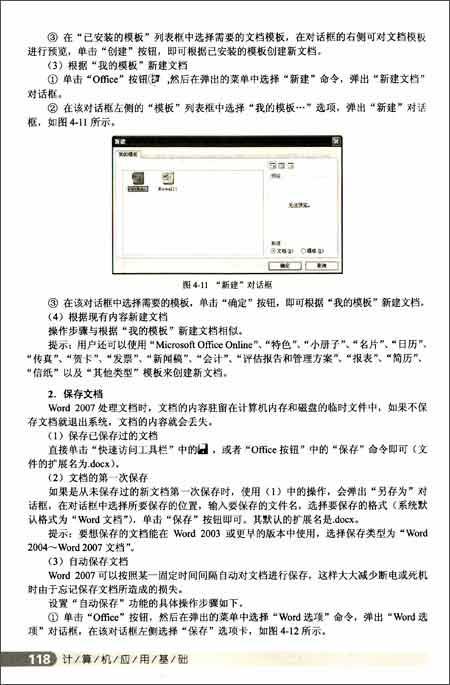职业教育规划教材:计算机应用基础
