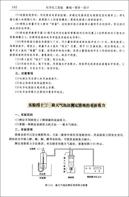化学化工实验:基础•综合•设计