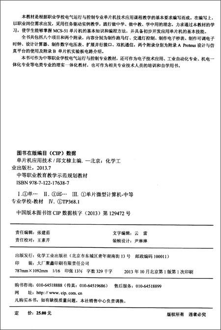 中等职业教育教学示范规划教材:单片机应用技术