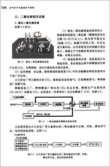 天然矿物原料丛书:水气矿产与海洋矿产原料