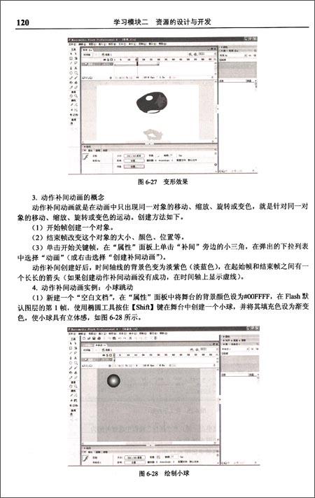 """高职高专""""十二五""""规划教材:现代教育技术"""