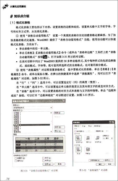 """高职高专""""十二五""""规划教材:计算机应用基础"""