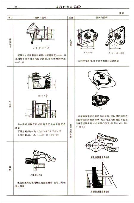 """高职高专""""十二五""""规划教材:工程制图与CAD"""