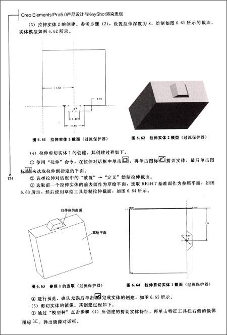 """普通高等教育""""十二五""""规划教材:Creo Elements/Pro5.0产品设计与KeyShot渲染表现"""