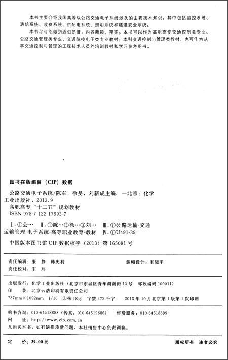 """高职高专""""十二五""""规划教材:公路交通电子系统"""