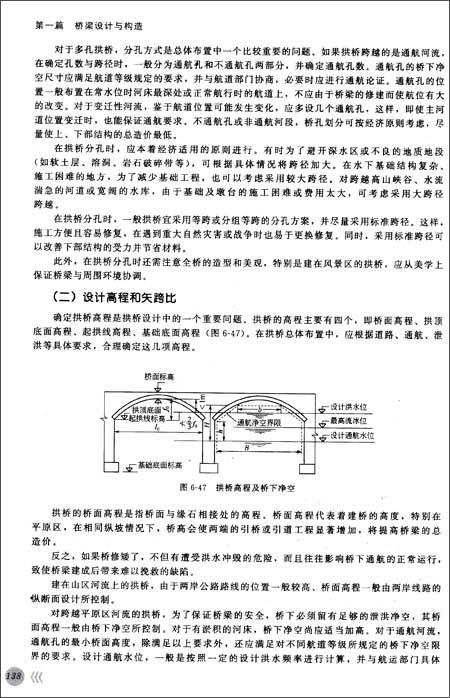 高职高专规划教材:桥梁工程