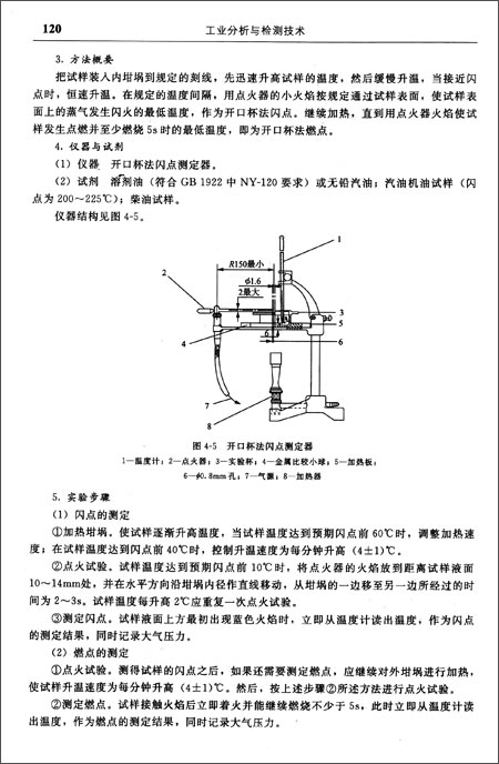 """高职高专""""十二五""""规划教材:工业分析与检测技术"""