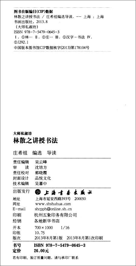 大师私淑坊:林散之讲授书法\/庄希祖