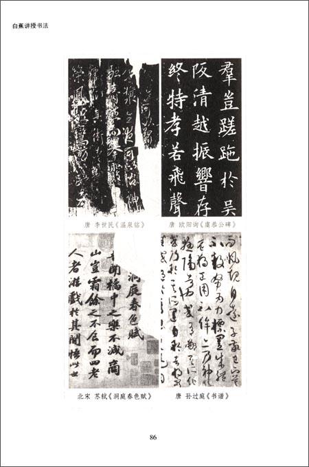 大师私淑坊 白蕉讲授书法\/王家新(编者):图书比