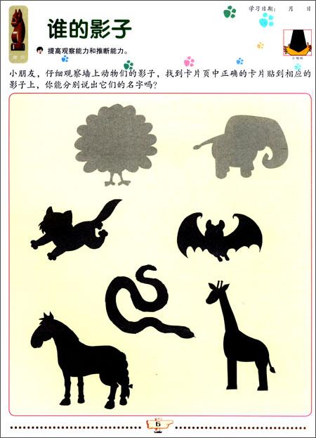 小朋友,仔细观察墙上动物们的影子,找到卡片页中正确的图片