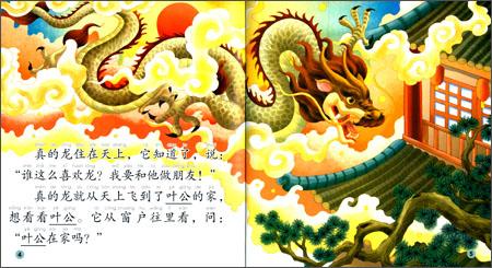 中文小书架·十二生肖成语故事:龙(附cd-rom光盘)