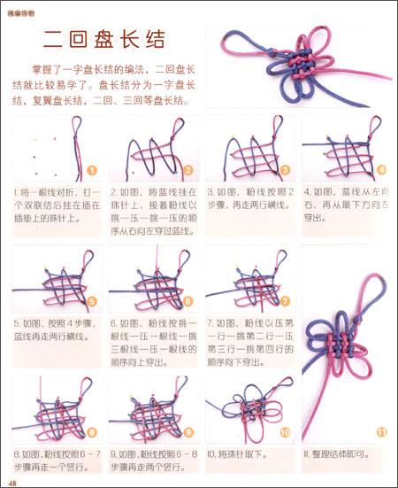 创意手工坊:绳编饰物
