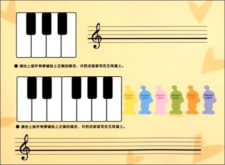 《可擦拭钢琴键盘对照练习本(附174个音名唱名贴纸 48