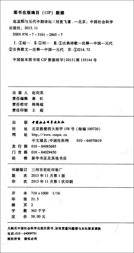 赵孟頫与元代中期诗坛