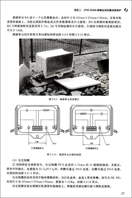 """高职高专""""十二五""""规划教材•城市轨道交通控制专业:区间闭塞设备维护"""