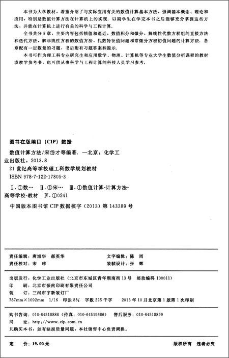 21世纪高等学校理工科数学规划教材:数值计算方法