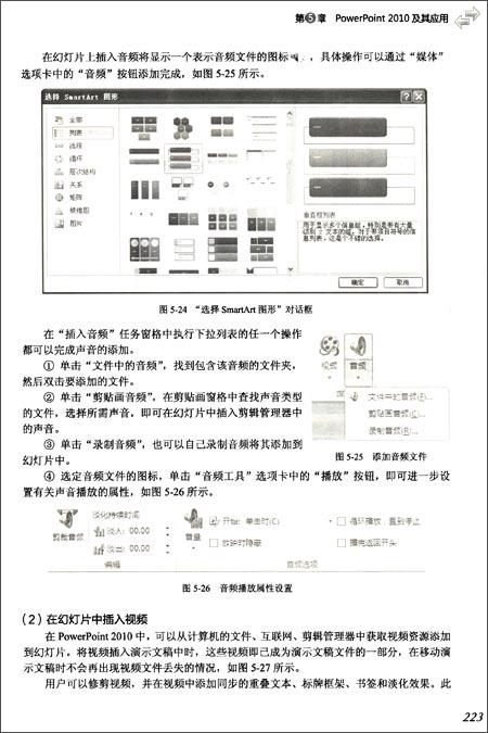 """高职高专""""十二五""""规划教材:计算机应用基础:Windows7+Office2010"""
